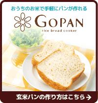 おうちのお米で手軽にパンが作れるGOPAN 玄米パンの作り方はこちら
