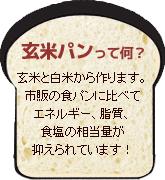玄米パンって何? 玄米と白米から作ります。市販の食パンに比べてエネルギー、脂質、食塩の相当量が抑えられています!