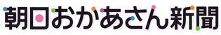 okasanshinbun.jpg